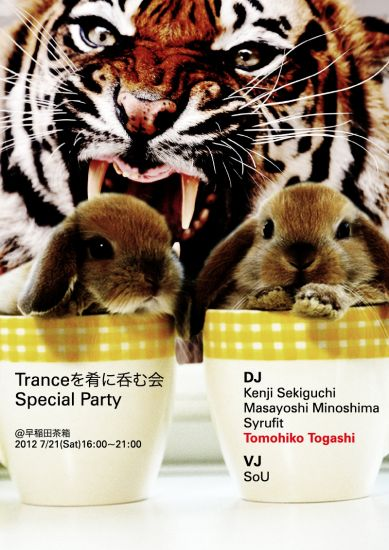 Tranceを肴に呑む会 -Special Party-