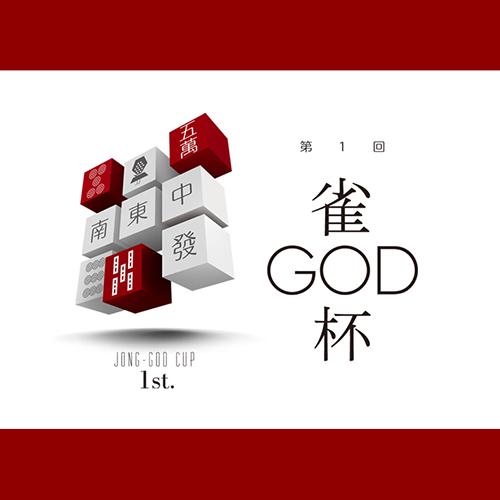 第1回 雀GOD杯