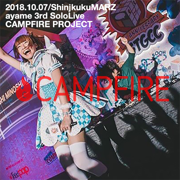 ayame 3rd SoloLive CAMPFIRE PROJECT